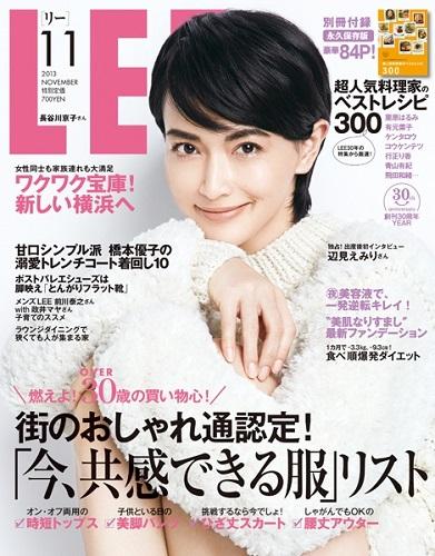 10月7日発売の女性ファッション雑誌「LEE 11月号」「VERY 11月号
