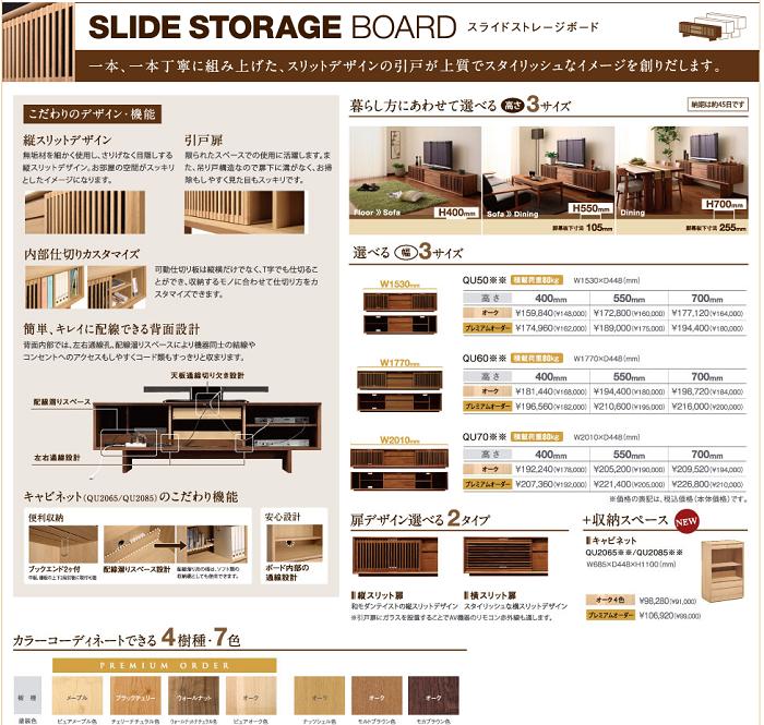 slidestorageboard.png